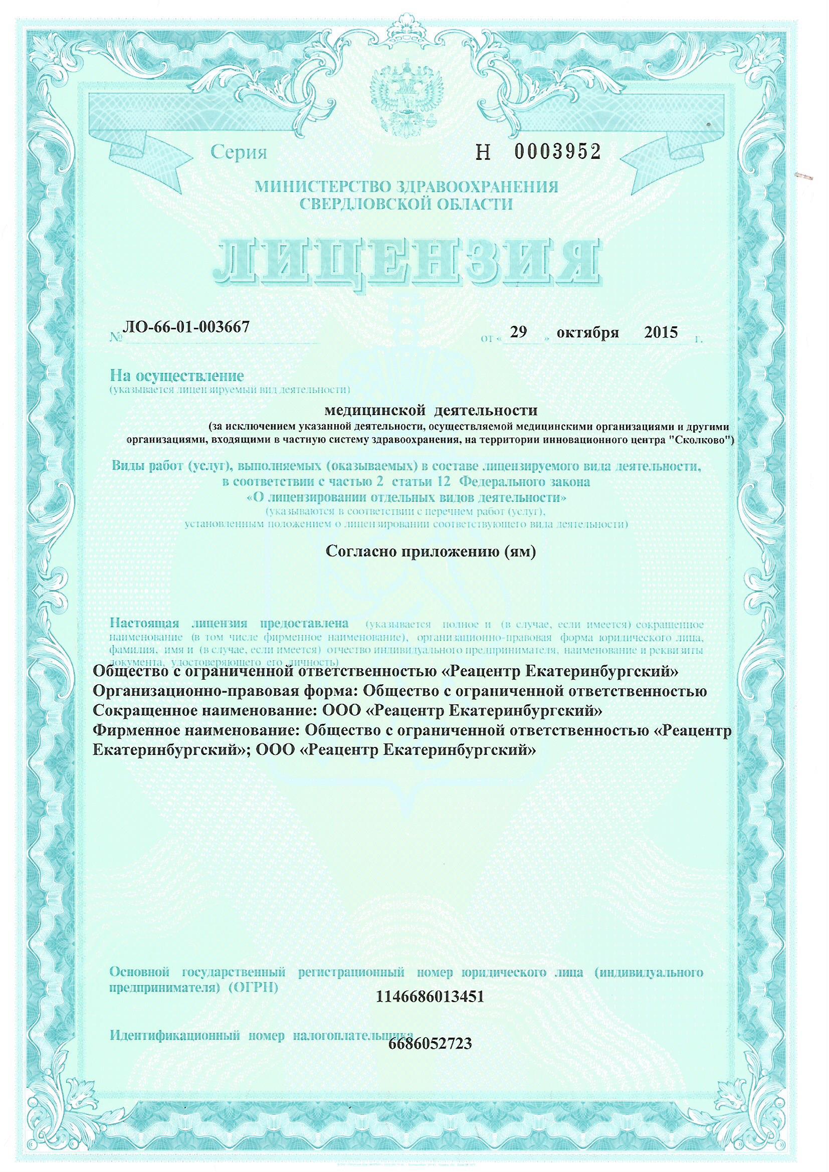 Получение лицензии на ак работы услуги по рефлексотерапии в волгограде бесплатное объявление в московскую газету