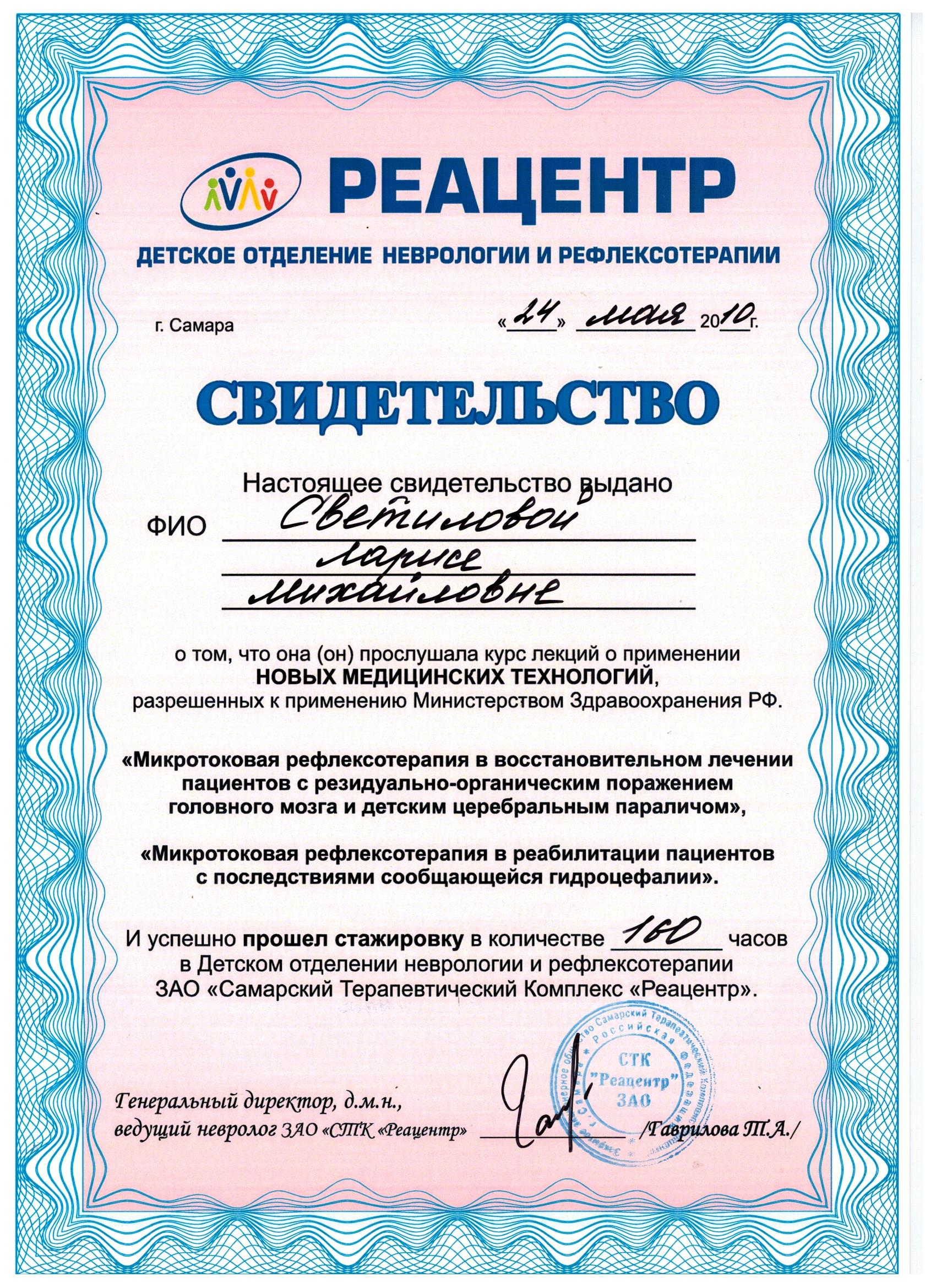 мед академия мечникова в санкт-петербурге официальный сайт
